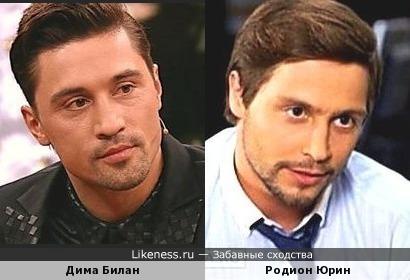 актер Родион Юрин чем то напомнил певца Диму Билана