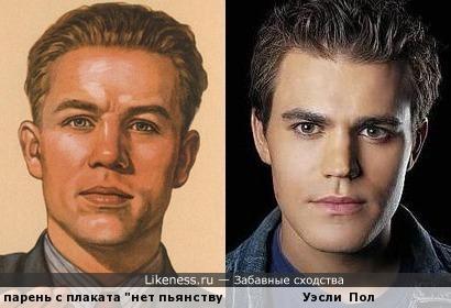 парень с советского плаката против пьянства напомнил актера Уэсли Пола
