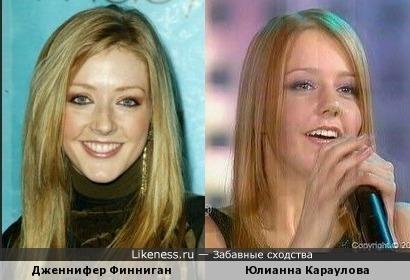 Дженнифер Финниган и Юлианна Караулова