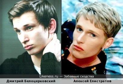 Белоцерковский и Елистратов похожи вычурными фамилиями