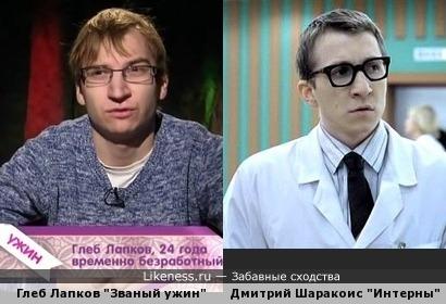 """Безработный некрасивый очкарик Глеб Лапков из """"Званого ужина"""