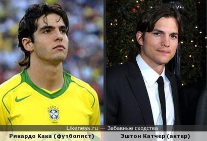 бразильский футболист Рикардо Кака чем то напомнил Эштона Катчера
