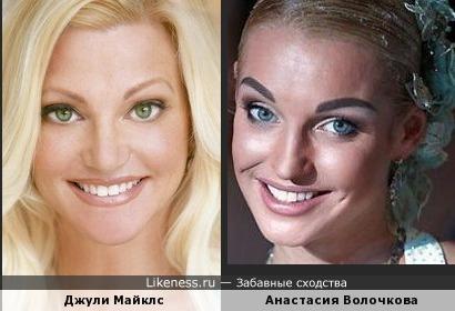 Блондинки -Джули и Анастасия