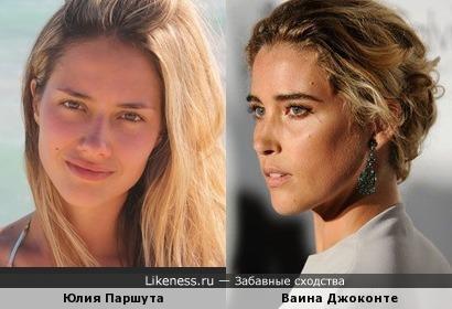 Юлия и Ваина