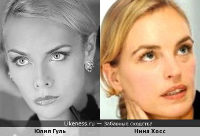 Юлия Гуль и Нина Хосс
