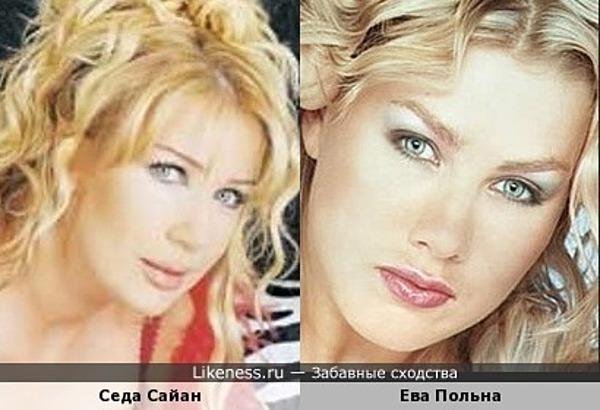 Турецкая актриса Седа Сайан и российская певица Ева Польна- как сёстры