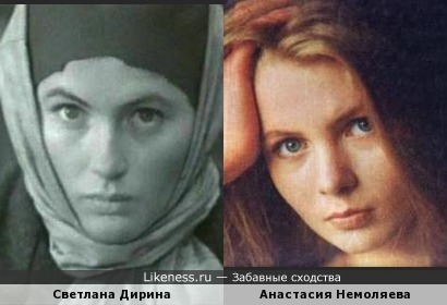 Анастасия и Светлана