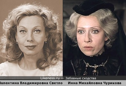 Актриса Малого театра -Валентина Светлова и Инна Чурикова- как сестры