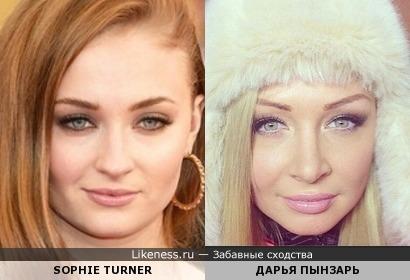 Актриса Софи Тёрнер и Дарья Пынзарь -сёстры?