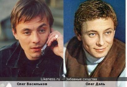 Два Олега. Олег Васильков напомнил Олега Даля.