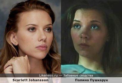 Полина Пушкарук напоминает Скарлетт Йоханссон