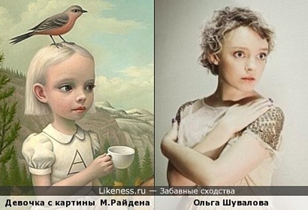 Девочка с картины художника Марка Райдена напоминает актрису Ольгу Шувалову