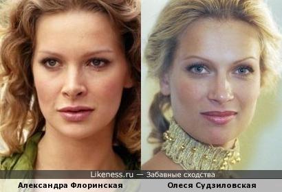 Александра Флоринская & Олеся Судзиловская ( спасибо за фото iranika)