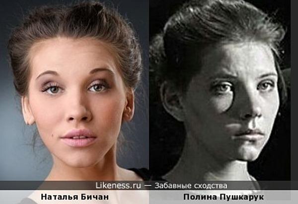 Наталья Бичан & Полина Пушкарук