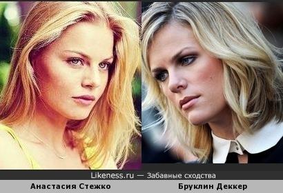 Анастасия Стежко напомнила Бруклин Деккер