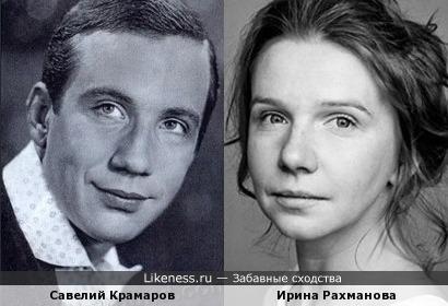 Савелий Крамаров & Ирина Рахманова / Неужели не было такого сходства?/