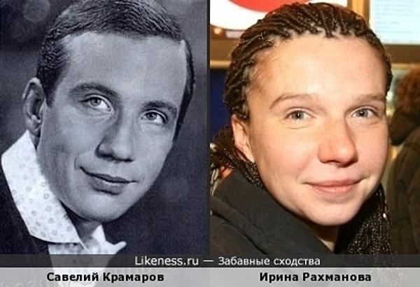 Савелий Крамаров и Ирина Рахманова -как родня ||