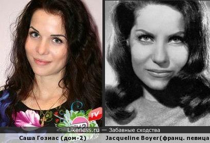 Саша Гозиас & Jacqueline Boyer