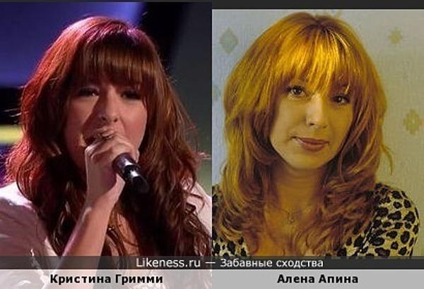 Кристина Гримми & Алена Апина