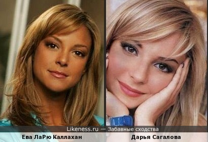 Ева ЛаРю Каллахан & Дарья Сагалова !!