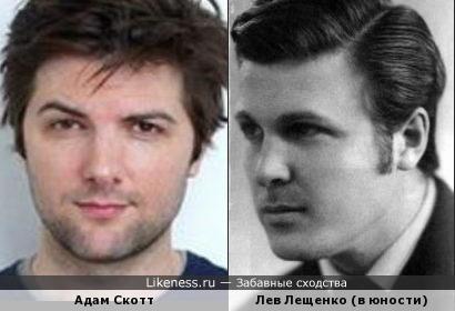 Адам Скотт напоминает молодого Льва Лещенко