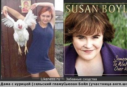 Какая-то чудаковатая дама с курицей (с сайта юморитических фото) напомнила похорошевшую певицу (бывшую домохозяйку) Сьюзан Бойл