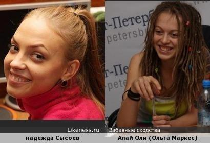 Надежда Сысоева похожа на Алай Оли(Ольга Маркес)