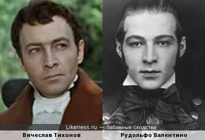 Вячеслав Тихонов и Рудольфо Валентино похожи