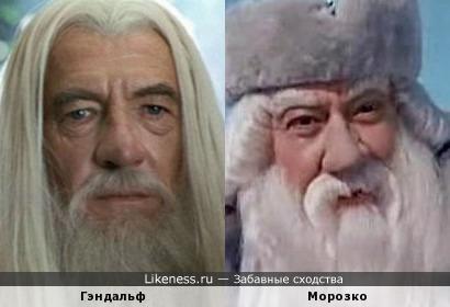 Гэндальф и Морозко похожи
