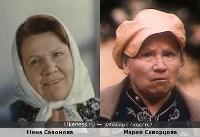 Нина Сазонова и Мария Скворцова похожи