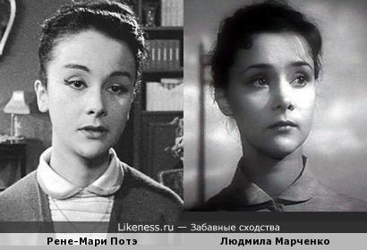Актрисы Рене-Мари Потэ и Людмила Марченко очень похожи