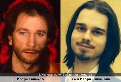 Игорь Тальков похож на Андрея Ливанова
