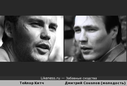 Дмитрий Соколов (Уральские пельмени) похож на Тейлора Китча (Морской бой)