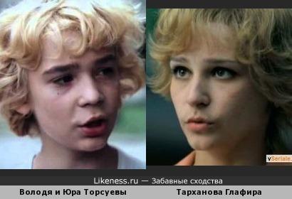Тарханова Глафира Александровна похожа на Володю и Юру Торсуевых