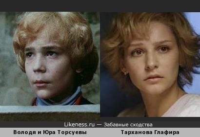 Тарханова Глафира похожа на Володю и Юру Торсуевых