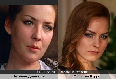 Наталья Данилова и Мэрилин Керро похожи
