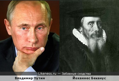 Владимир Путин и Йоханнес Беканус похожи