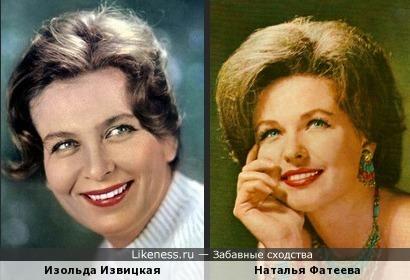 Изольда Извицкая и Наталья Фатеева похожи