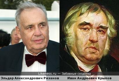 Эльдар Александрович Рязанов и Иван Андреевич Крылов похожи