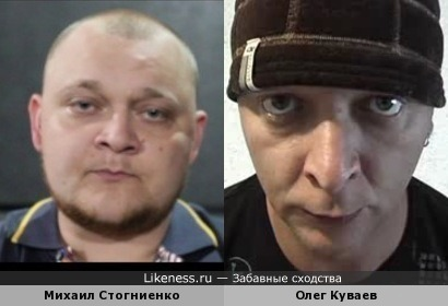 Толстый и тонкий: Михаил Стогниенко и Олег Куваев похожи