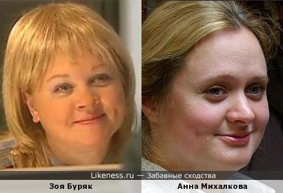 Зоя Буряк и Анна Михалкова похожи