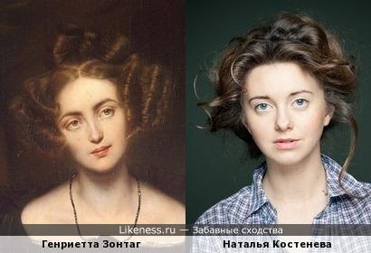 Генриетта Зонтаг и Наталья Костенева похожи