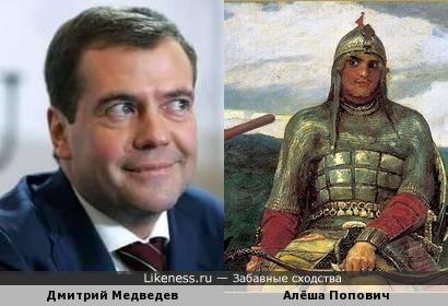 Хитрые глазки(Медведев похож на Алёшу Поповича