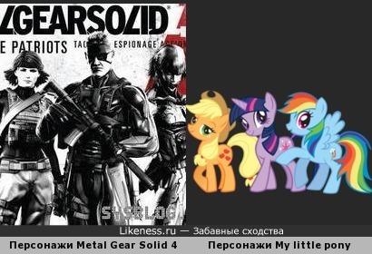 Известные персонажи Metal Gear и My little pony похожи