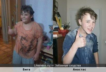 Бига похож на Анастаса
