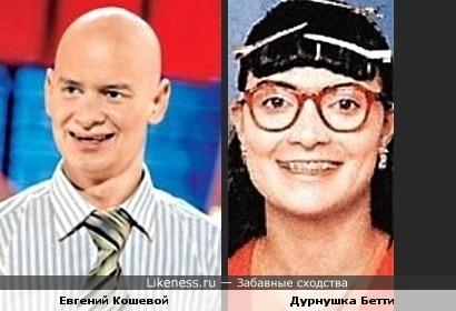 Евгений Кошевой (95квартал) похож на дурнушку Бетти
