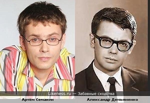 Артём Семакин похож на Александра Демьяненко