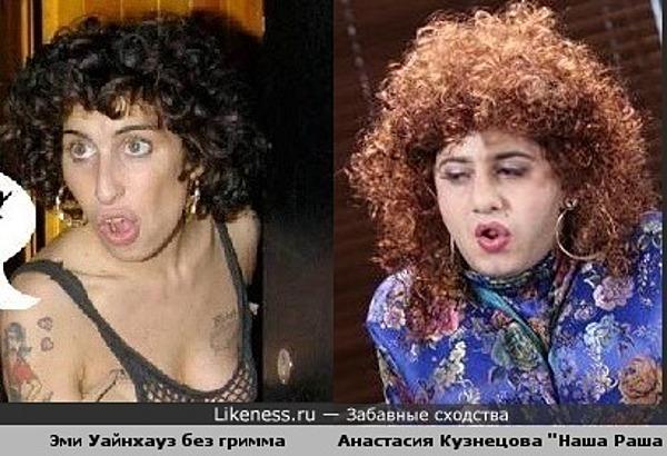 "Эми Уайнхауз без гримма похожа на Анастасию Кузнецову ""Наша Раша"""