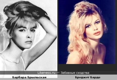 Барбара Брыльская и Бриджит Бардо похожи
