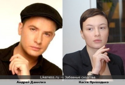 Андрей Данилко и Настя Приходько кажутся похожими